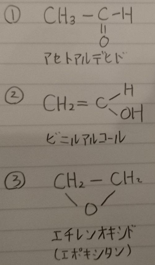 パワーポイント 化学 構造 式