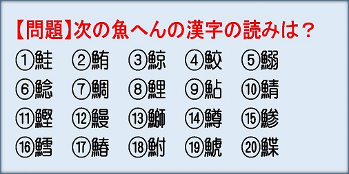 魚 へん 漢字 クイズ