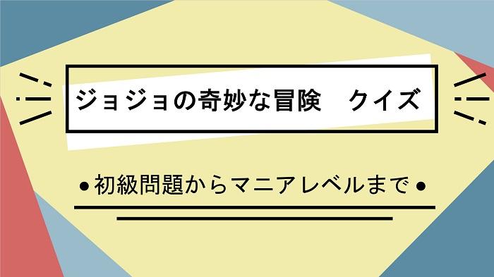 ジョジョの奇妙な冒険クイズ検定問題一問一答目次/漫画アニメクイズ